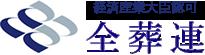 経済産業大臣認可サイトリンク