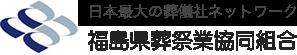 福島県葬祭業協同組合サイトリンク