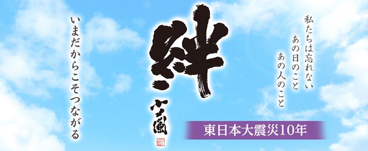 東日本大震災から10年(全日本仏教会の取り組み)